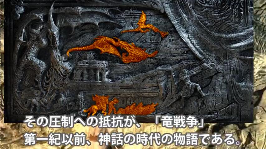 アルドゥインの壁:太古の竜戦争