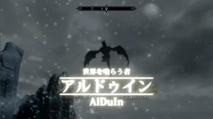 遂に対決!アルドゥイン