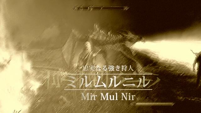 初のドラゴン戦、vsミルムルニル